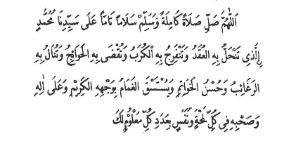 sholawat_nariyah